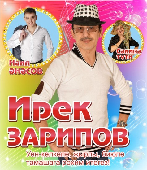 Ирек-Зарипов