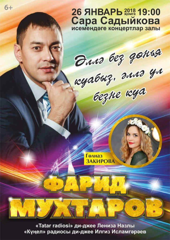Фарит Мухтаров