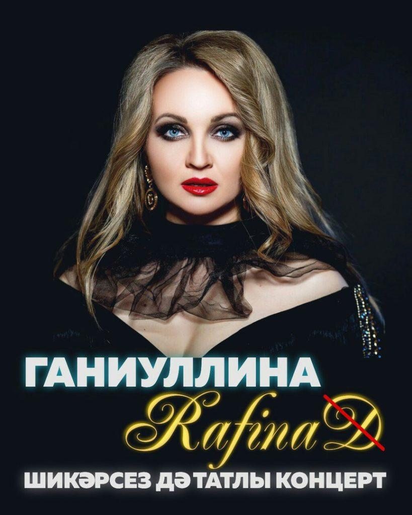 Концерт Рафини Ганиуллиной