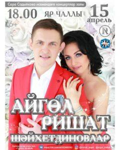 Концерт Айгуль и Ришата Шайхутдиновых