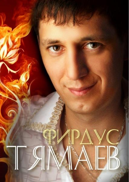 Концерт Фирдуса Тямаева с 27.04 по 30.04