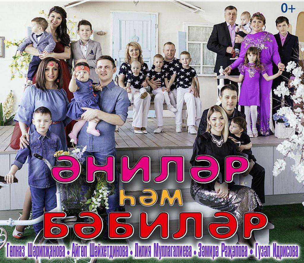 """Концерт """"Әниләр һәм бәбиләр"""" 23 августа"""