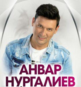 Концерт Анвара Нургалиева с 06.10 по 08.10