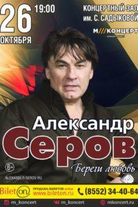 Концерт Александра Серова в Набережных Челнах