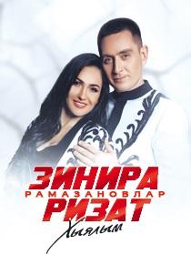 Зинира и Ризат Рамазановы
