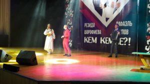 Резеда Шарафиева и Рафаэль Якупов