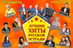 Лучшие хиты русской эстрады