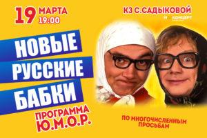 """Новые русские бабки """"Ю.М.О.Р."""""""