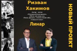 Ризван Хакимов, Линар